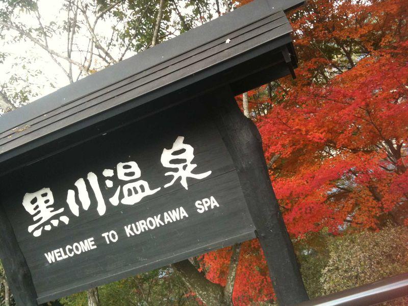 黒川温泉で錦秋の露天風呂にうっとり