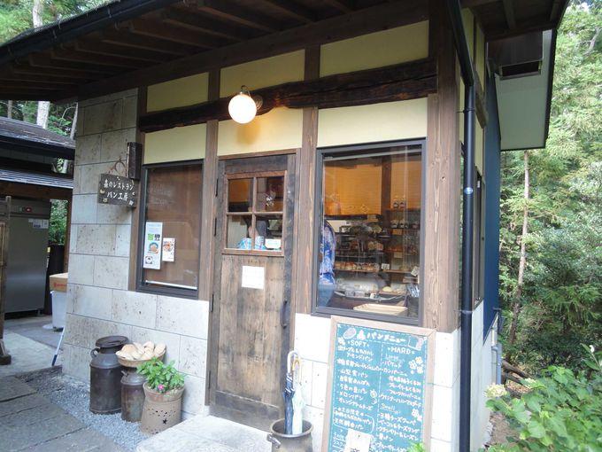 たどり着くまでドキドキの「森のレストラン パン工房」
