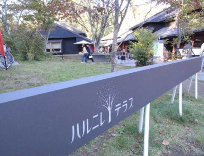 星野リゾートが街を創るとこんな形!「ハルニレ テラス」で過ごす軽井沢の休日