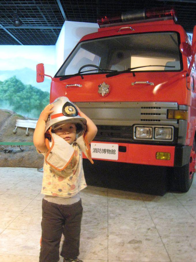 なんと入場無料!!男の子にウケる「消防博物館」