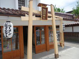 ご利益は麺結び!?喜多方街歩き前に「喜多方ラーメン神社」へ立ち寄ろう|福島県|トラベルjp<たびねす>