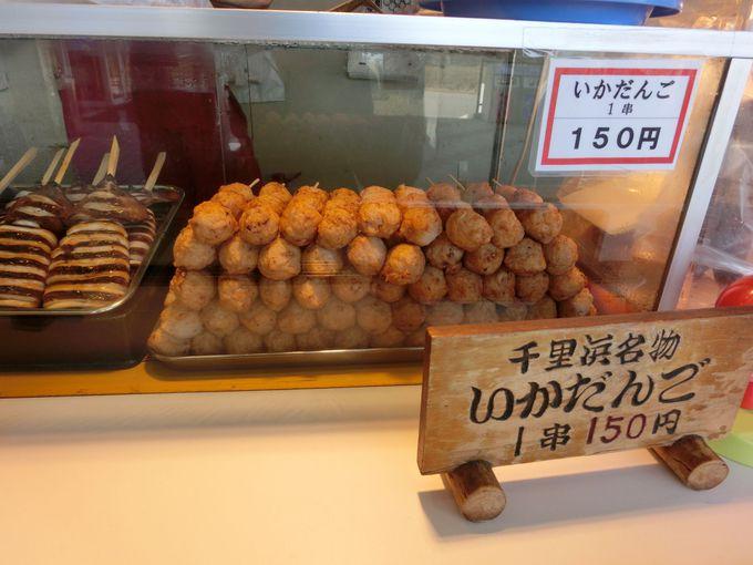 千里浜でぜひ食べてほしい!「いかだんご」