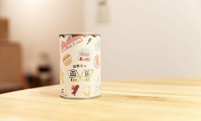 ユニークなお土産「函缶(KANKAN)」とは…