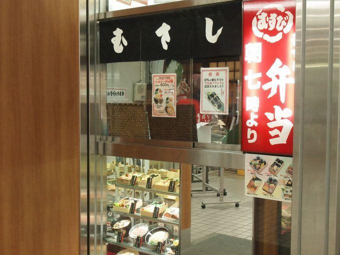広島県民に愛される「むさし」のおむすび