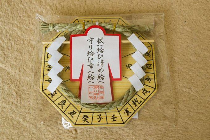 寒川神社で人気のお守りは?