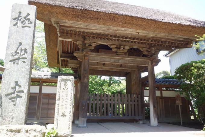茅葺き屋根の山門が素敵な「極楽寺」