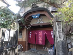 昭和モダンな銭湯とカフェが面白過ぎる!京都「船岡温泉街」