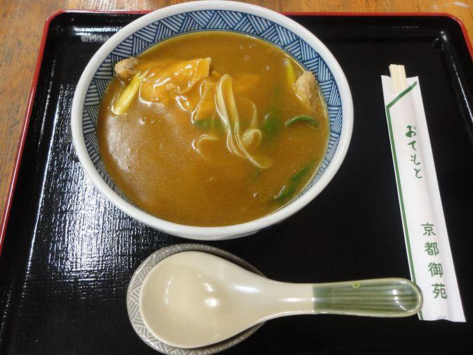 京のお出汁がきいてます!とってもおススメの京都カレーうどん!
