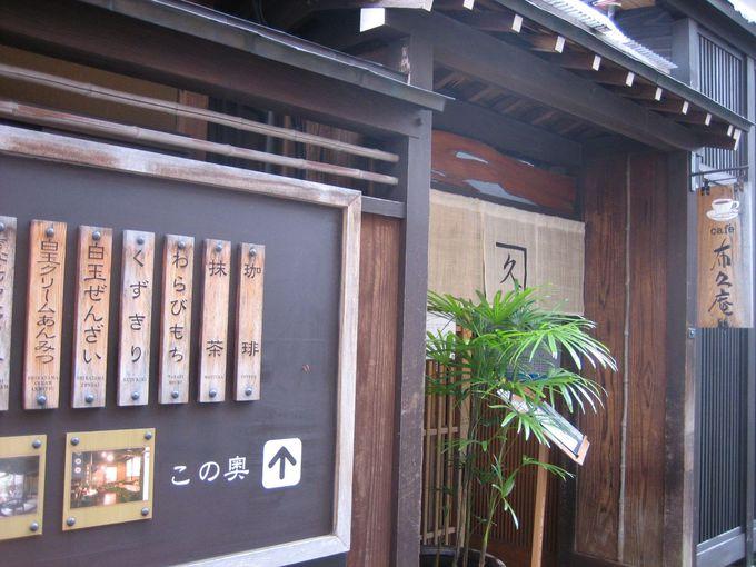 壺庭を眺めながらお茶を『布久庵』、上品な和菓子に舌鼓『笹や』