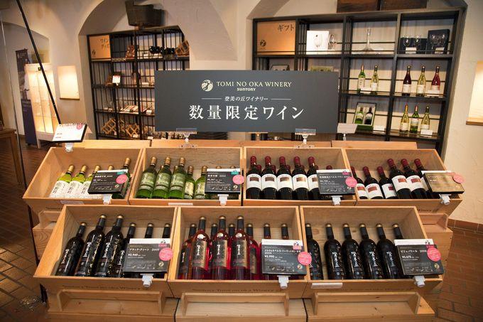 ワインショップで限定ワインをお土産に