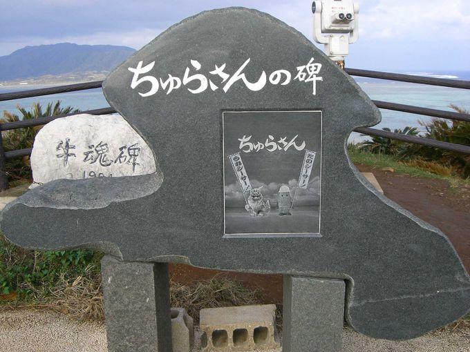 ちゅらさんの碑と和也の木を見学