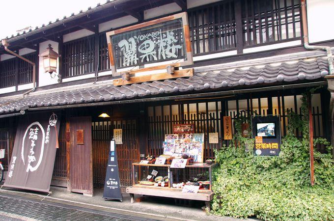 古い商家を改装した焼鯖そうめんの店「翼果楼(YOKARO)」