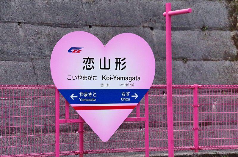 鳥取県山中に「恋がかなう」恋山形駅、恋愛成就のピンクの駅