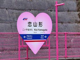 鳥取県山中に「恋がかなう」恋山形駅、恋愛成就のピンクの駅|鳥取県|トラベルjp<たびねす>