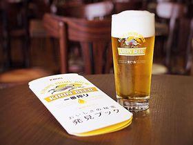 新・キリン一番搾りが待っている!「キリンビール神戸工場」見学&おすすめランチ