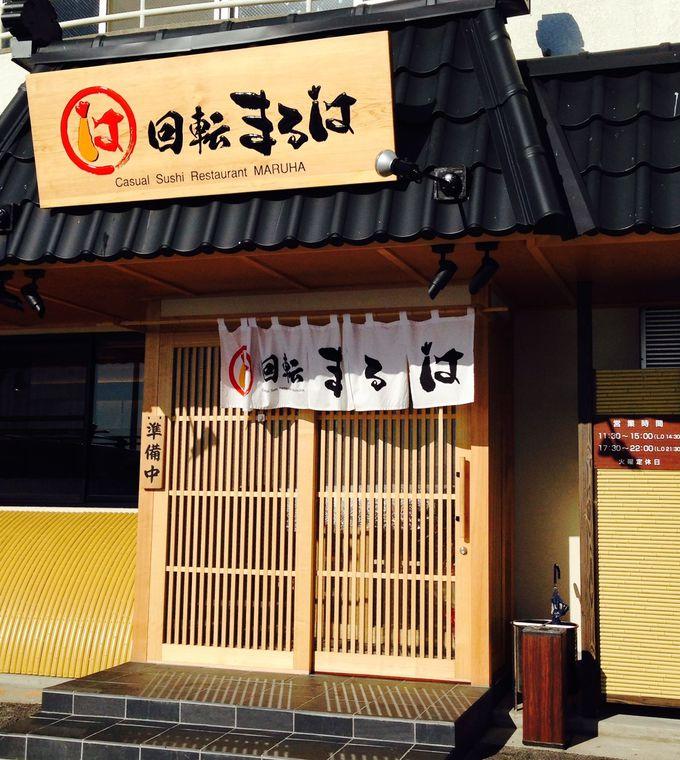 地魚・旬の魚・新鮮にこだわった回転寿司『回転まるは』