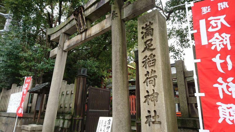 太閤秀吉も大満足!京都の「満足さん」の御利益パワーは名前に偽りなし