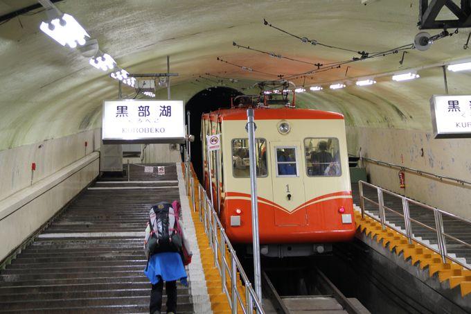 まるで山の中の地下鉄!?《黒部ケーブルカー》は国内唯一の全線地下式!