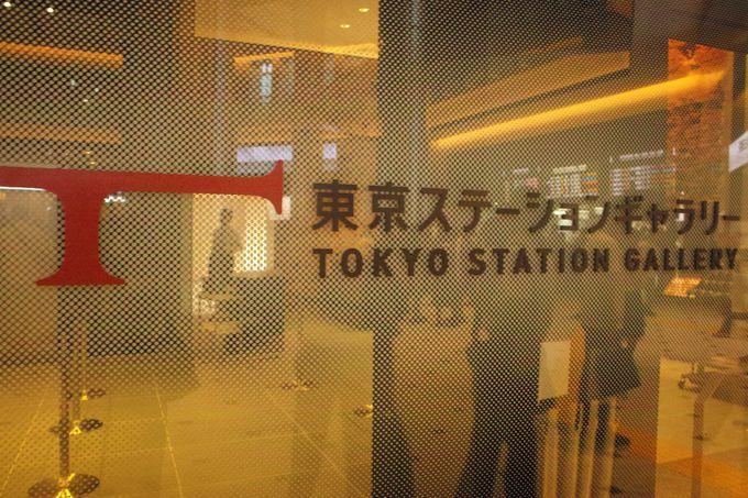 待望の東京ステーションギャラリー再オープン
