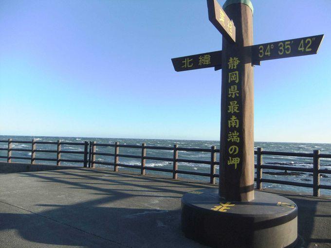 ココが静岡県最南端の岬だ!