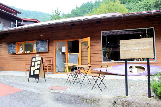 寸又峡の山あいに佇むオシャレカフェ「Hammock CAFE 晴耕雨読」