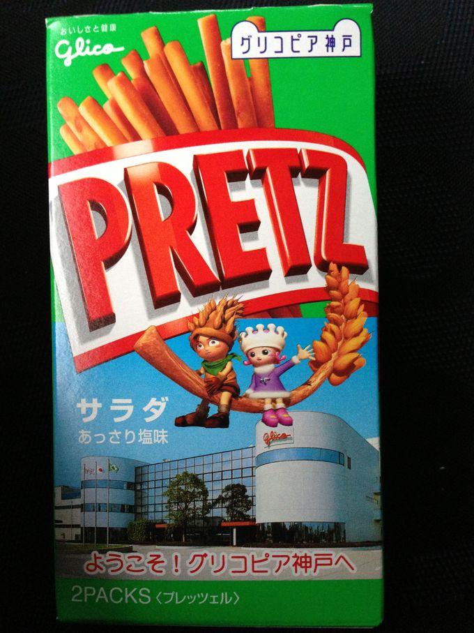 お菓子工場見学後のお楽しみ!見学者へのお土産のお菓子は、グリコピア神戸限定パッケージのプリッツ!