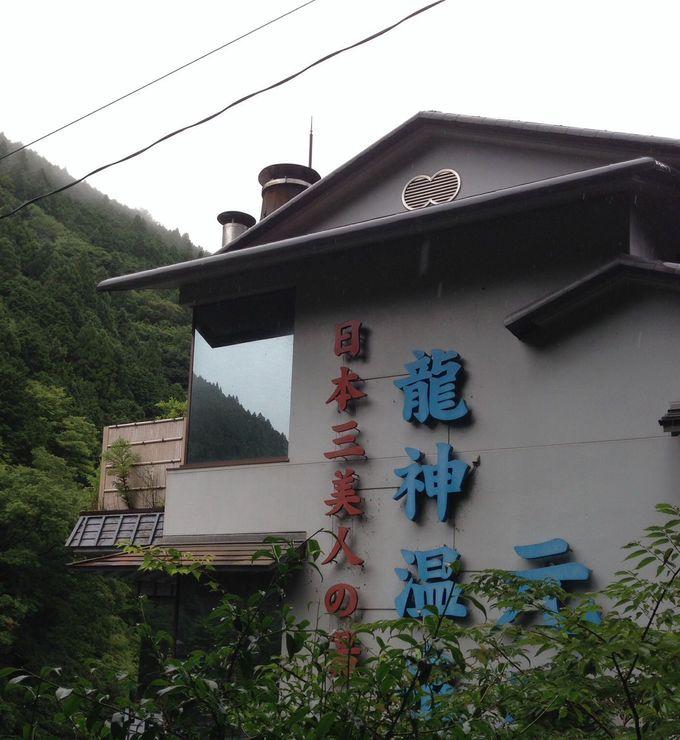 まずは源泉かけ流しの共同浴場「元湯」へ!