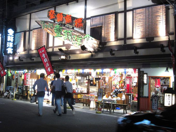 「壱銭洋食」へのアクセス