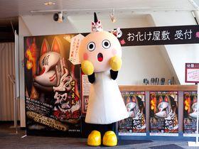 京都タワーでお化け屋敷「白怨(はくえん)」夏限定のイベント!|京都府|トラベルjp<たびねす>