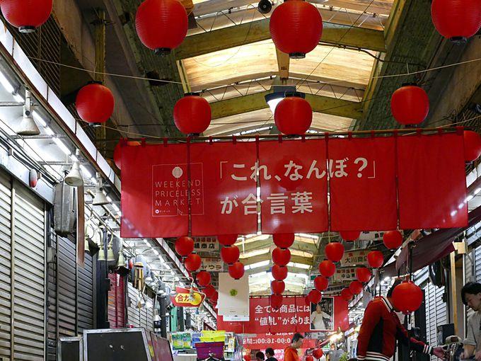 「これなんぼ?」値札のないWマーケット!大阪新世界で毎週開催