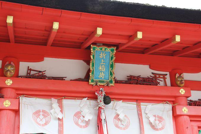 「折上稲荷神社」は働く女性の守り神