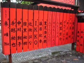 芸能人もお忍びで訪れる!京都のパワースポット「車折神社」