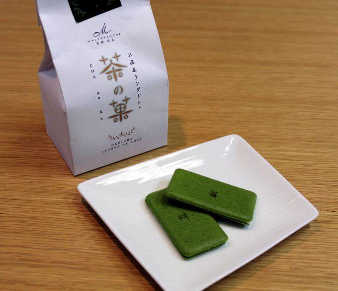 京都洋菓子界の風雲児・マールブランシュ「茶の菓」