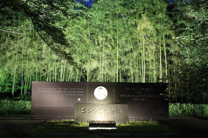 エジソン記念碑。石清水八幡宮と白熱電球の歴史。