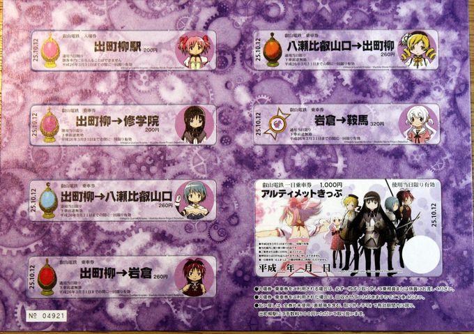 「まど☆マギ×叡電」コラボ記念切符も発売中!