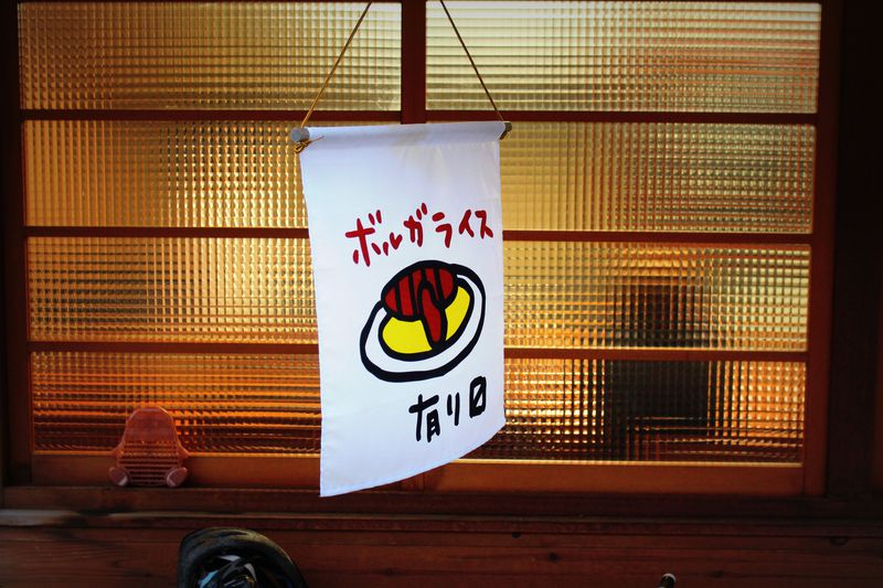 福井県越前市の『ボルガライス』は謎の多すぎるB級グルメ!
