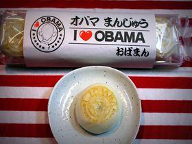 小浜市の和菓子店・井上耕養庵が「オバマまんじゅう」でオバマ大統領を勝手に応援している|福井県|トラベルjp<たびねす>