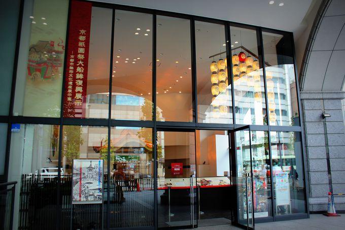ヨドバシカメラにある「京都市無形文化遺産展示室」