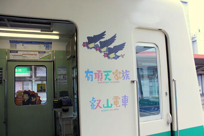 有頂天家族×叡山電車!