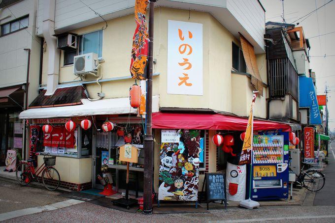 京都一条 妖怪ストリートの中心「お食事処いのうえ」