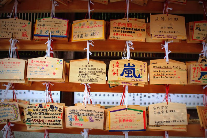 滋賀「大野神社」に嵐ファンが殺到!嵐の聖地と化している