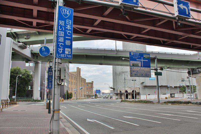 神戸の国道174号線は日本一短い国道!徒歩3分で走破できる!?
