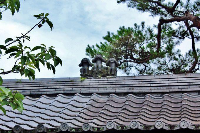 いたーっ!屋根の上に三猿!
