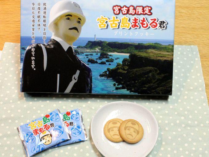 「宮古島まもる君プリントクッキー」