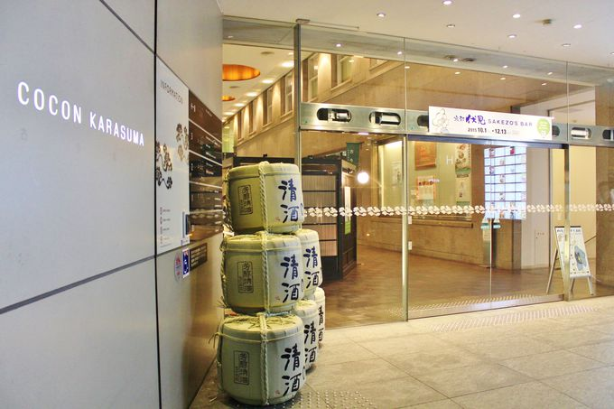 「COCON烏丸」に日本酒バーが出現!?