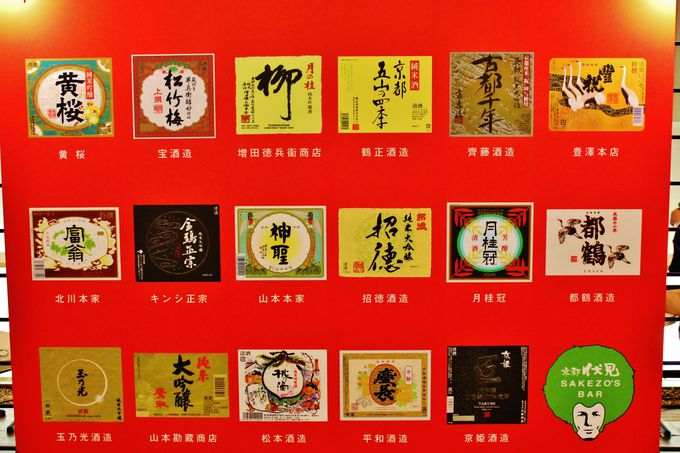 京都伏見の17の蔵元が集結!