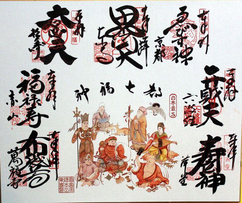 京都の1月は日本最古の「都七福神めぐり」で福をゲットだぜ!