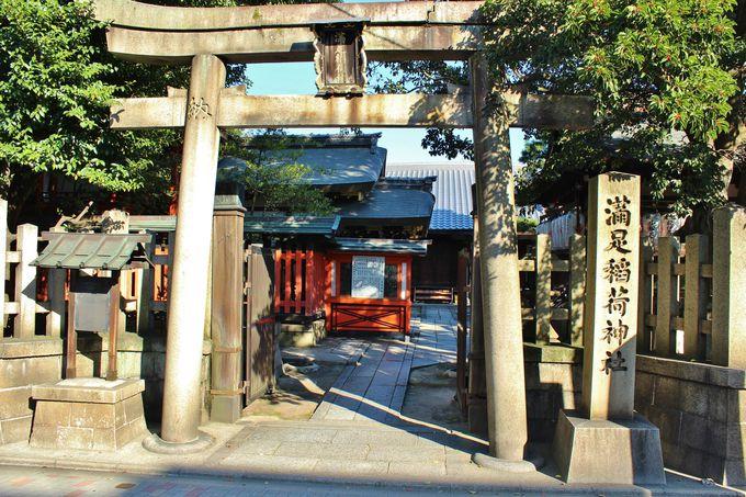 秀吉ご利益に満足したから「満足稲荷神社」