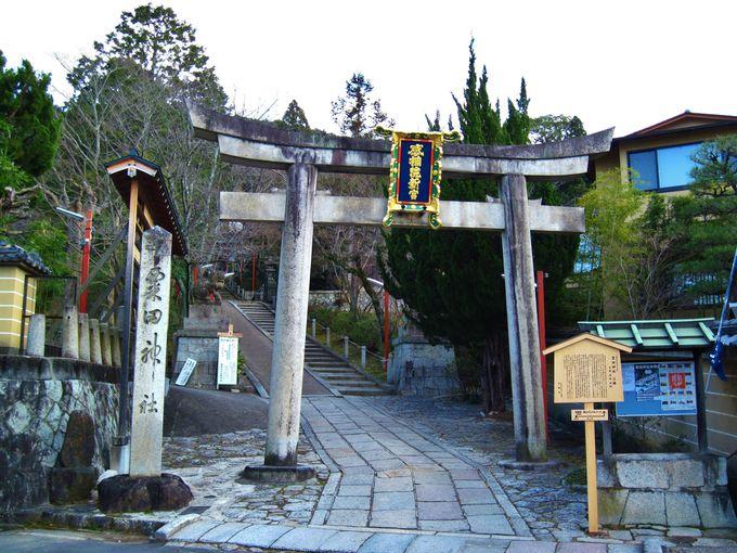 京都の東の出入り口に鎮座「粟田神社」