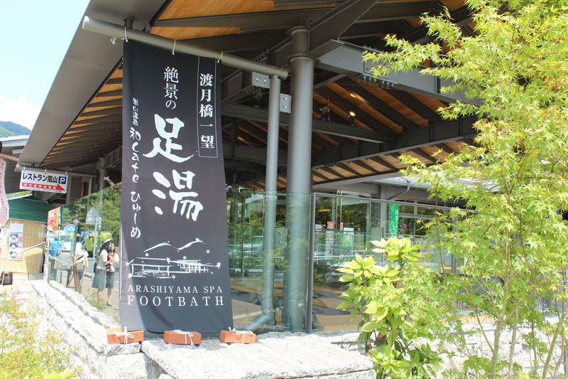渡月橋一望!絶景日本一の足湯「嵐山温泉和 cafe ひゅーめ」
